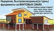 Свайный Фундамент*Дом*Баня. Светлогорск - foto 2